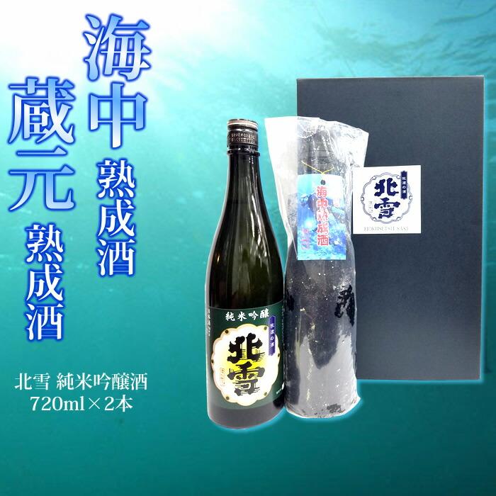 北雪 海中熟成酒 純米吟醸