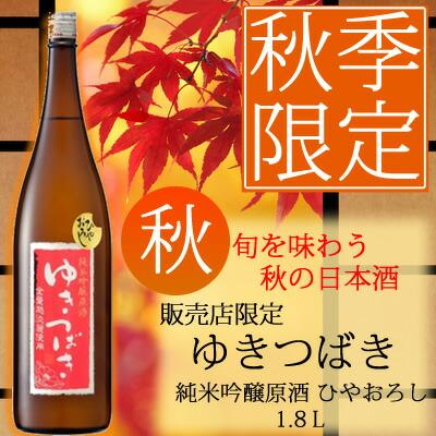 日本酒 ひやおろし ゆきつばき純米吟醸