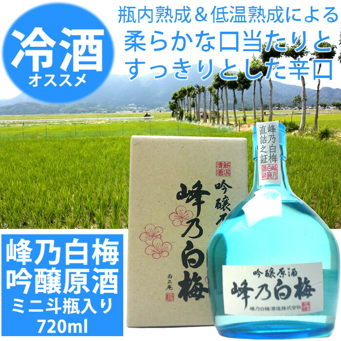 峰乃白梅ミニ斗瓶 吟醸原酒