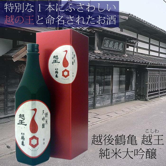 日本酒 越後鶴亀純米大吟醸