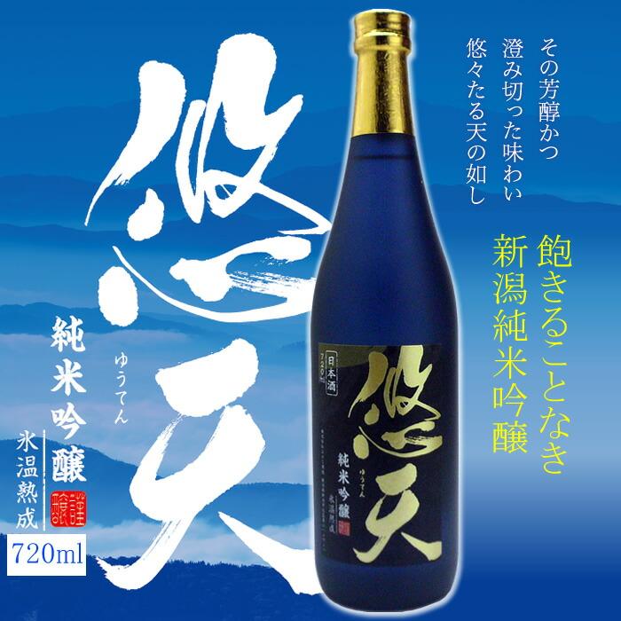 日本酒 悠天純米吟醸 DHC