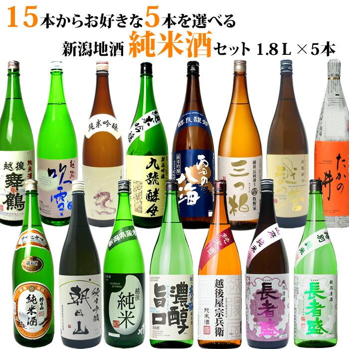 5本選べる純米酒セット