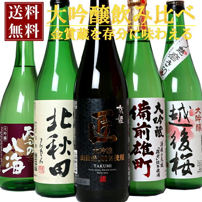 日本酒 越後長岡 純米酒セット(送料無料)