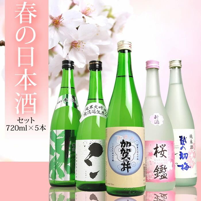春の日本酒 飲み比べセット