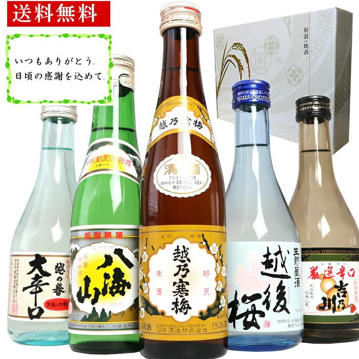 新潟有名日本酒飲み比べセット