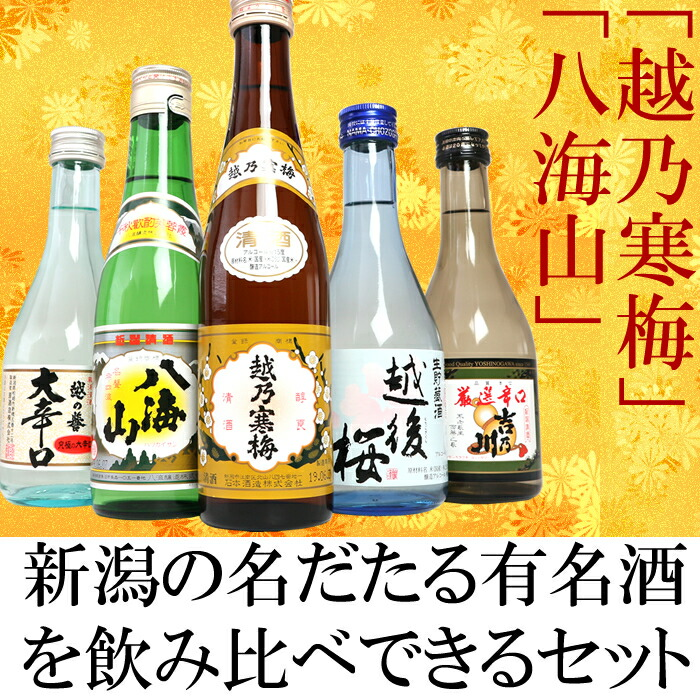 日本酒 越乃寒梅 八海山飲み比べ