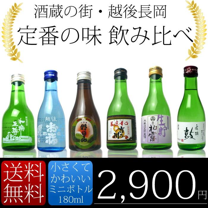 越後長岡 ミニボトル日本酒セット