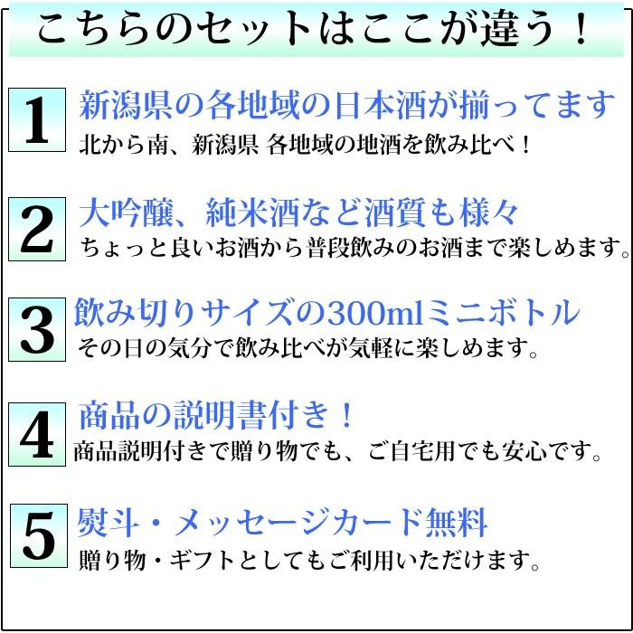 (彩)日本海新潟日本酒ミニボトルセット ここが違う