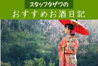 日本酒 きき酒師 田澤のブログ