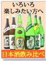 日本酒飲み比べセット 越後銘門酒会