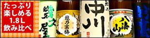 日本酒 1800ml飲み比べセット
