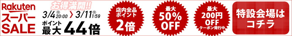 楽天スーパーSALE 日本酒