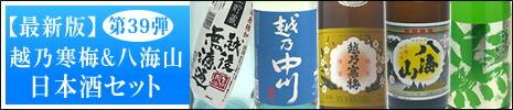 日本酒 第39弾飲み比べセット