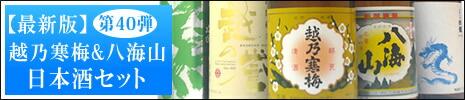日本酒 第40弾飲み比べセット