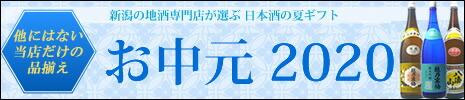 お中元・夏ギフト2020