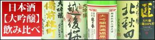 日本酒 大吟醸飲み比べセット