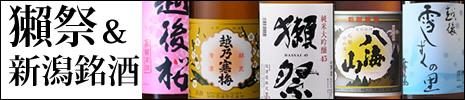 獺祭&新潟の日本酒特集