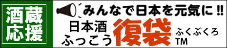 日本酒 ロスゼロ特集2021