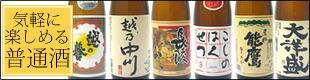 日本酒 普通酒飲み比べセット720ml