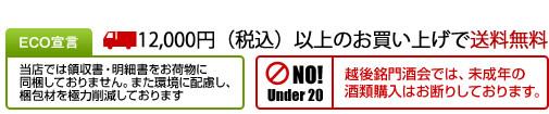 ECO宣言=当店では領収書・明細書をお荷物に同梱しておりません。また環境に配慮し、梱包材を極力削減しております。8,000円以上で代引き手数料無料!15,000円以上で送料無料!越後銘門酒会では未成年の酒類購入はお断りしております。