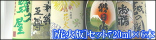 花火版日本酒セット