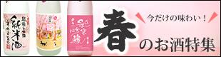 日本酒 お花見 春のお酒特集
