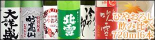 日本酒 ひやおろしセット