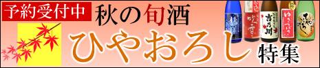 日本酒 ひやおろし2017特集