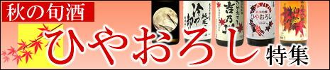 秋の日本酒 ひやおろし特集