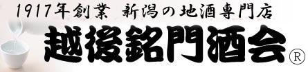 日本酒ジャンルナンバー1の取り扱い数!越後銘門酒会