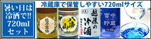 日本酒 720mlサイズ飲み比べ