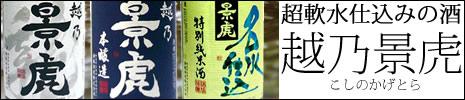 日本酒 越乃景虎特集