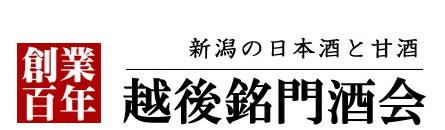 新潟の日本酒と甘酒 越後銘門酒会