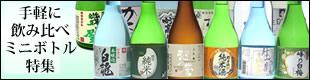 日本酒 ミニボトルセット