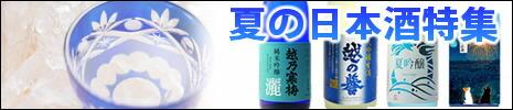 日本酒 夏の日本酒特集