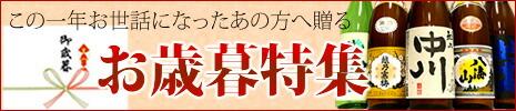 日本酒 お歳暮特集2018