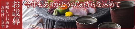 お歳暮 日本酒特集2019