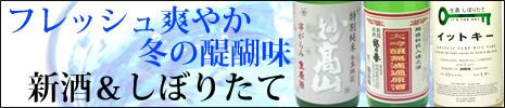 日本酒 新酒・しぼりたて特集
