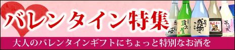 日本酒 バレンタイン特集2021