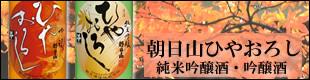 日本酒 朝日山ひやおろし 吟醸 純米吟醸