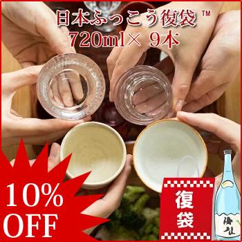 日本酒復興福袋9本