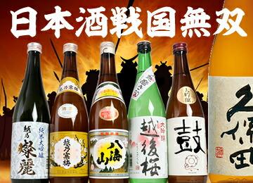 日本酒戦国無双