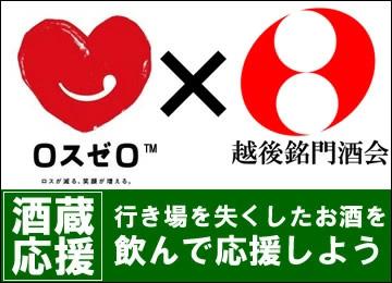 ロスゼロ 日本酒 酒蔵応援