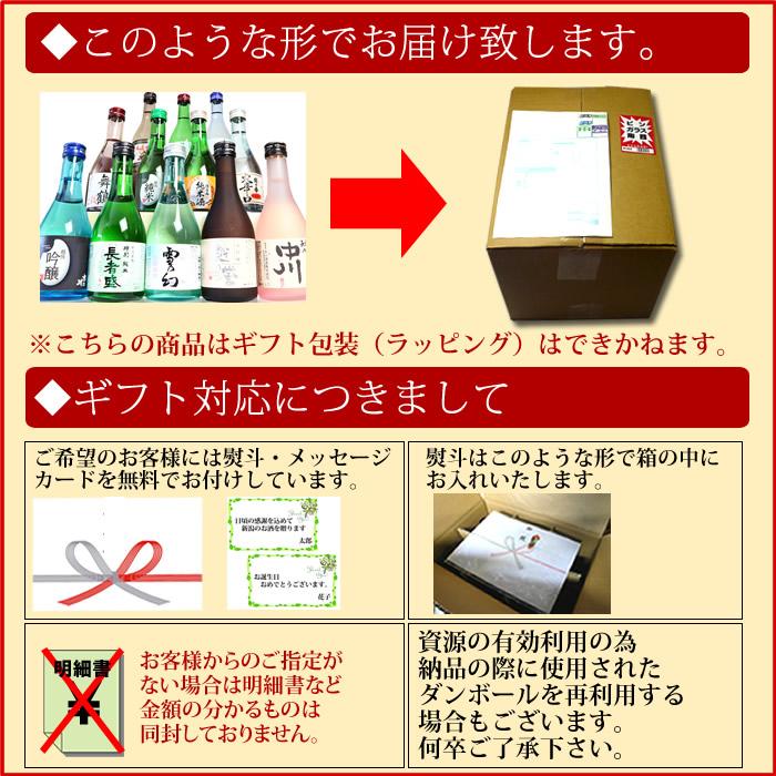 日本酒 ギフト対応