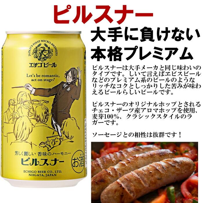 地ビール飲み比べセット