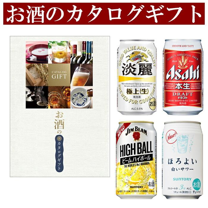 お酒ビールのカタログギフト
