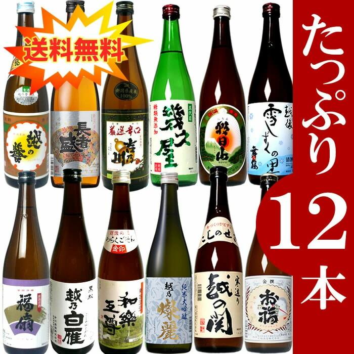 日本酒 4合瓶飲み比べセット