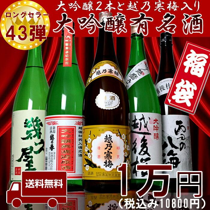 日本酒セット第43弾