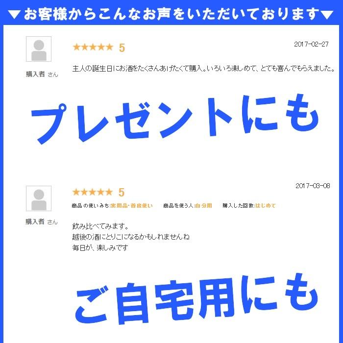 日本酒 お客様の声1