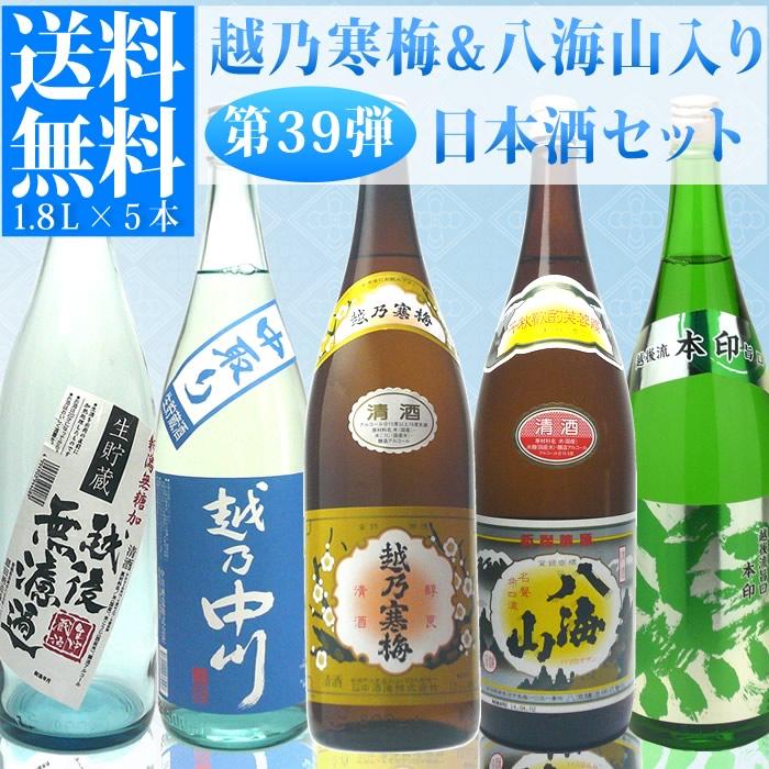 日本酒 セット(第39弾)